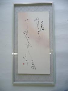 mizuno6