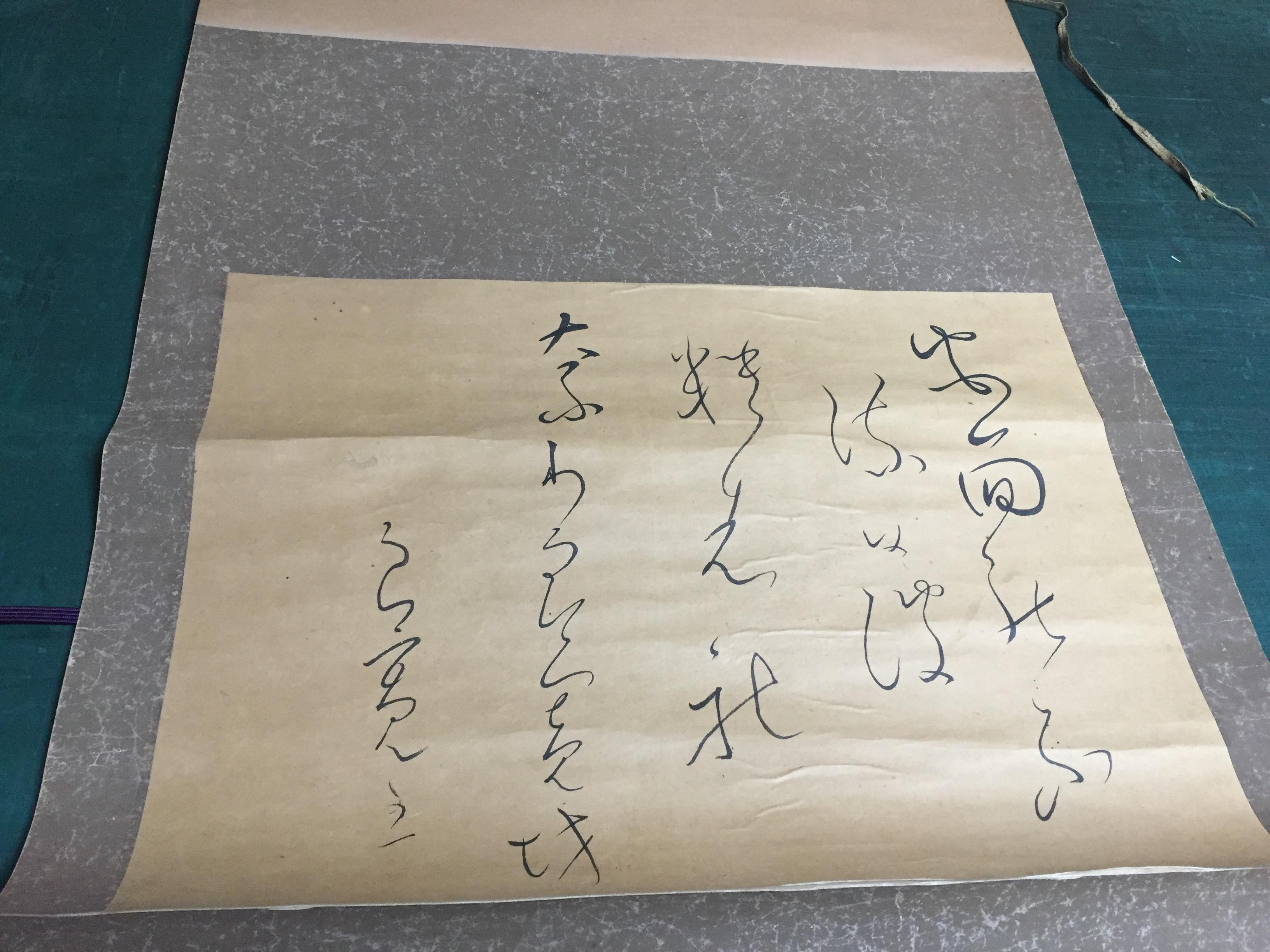 2015-12-25 良寛